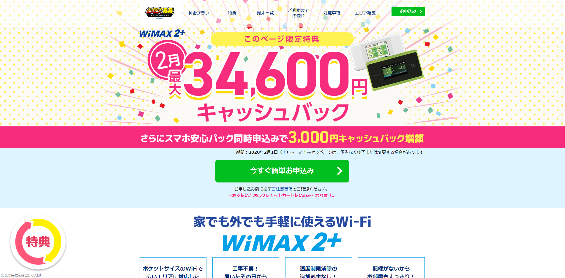 Wimax バック gmo キャッシュ